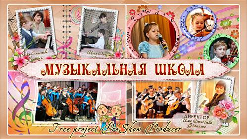 Проект для ProShow Producer - Музыкальная школа