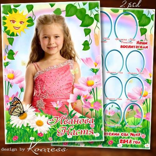 Рамка для детского портрета и виньетка для детского сада - До свидания, люб ...