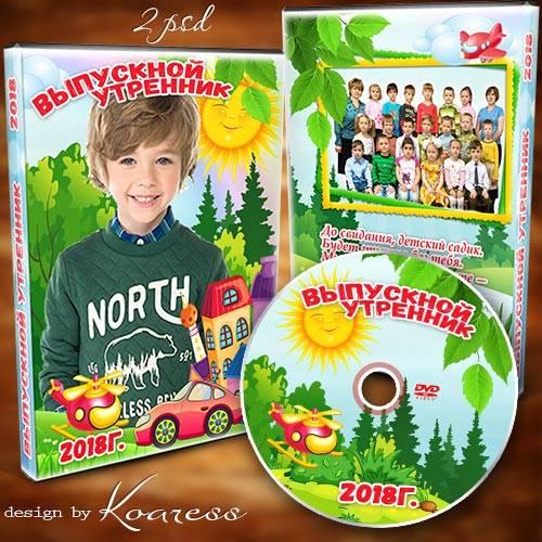 Детский набор dvd из обложки и задувки на диск - Ждут нас книжки и тетрадки