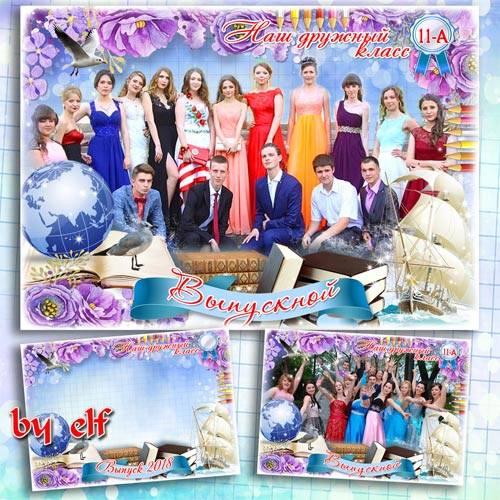 Рамка для фото школьных выпускных - В добрый путь! Мечте навстречу