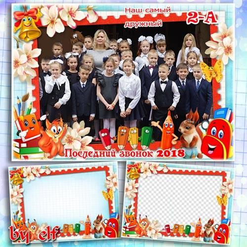 Школьная детская рамка для группового фото - Переливчатый звонок на каникул ...