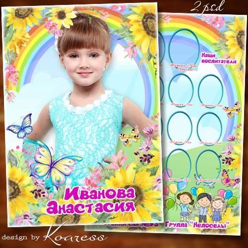 Рамка для портрета и виньетка для детского сада - Детский садик, до свидани ...