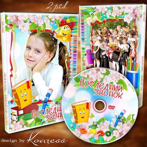 Детский школьный набор dvd для диска с видео последнего звонка - Отдыхай, з ...