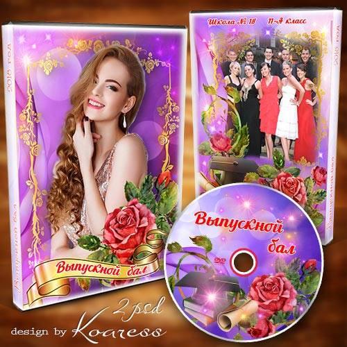 Школьный набор dvd для диска с видео выпускного - Наш школьный бал