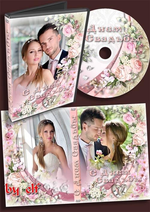 Набор из обложки и задувки для dvd диска со свадебным видео - Желаем вам ды ...