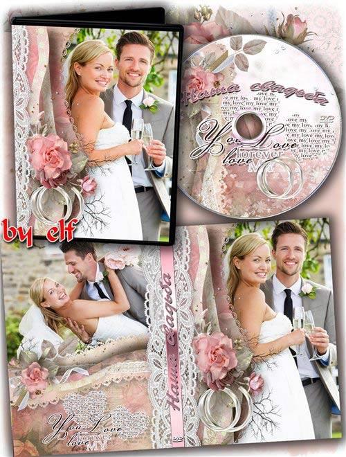 Набор dvd для свадебного видео - Я знаю, что такое счастье, ведь у меня теп ...