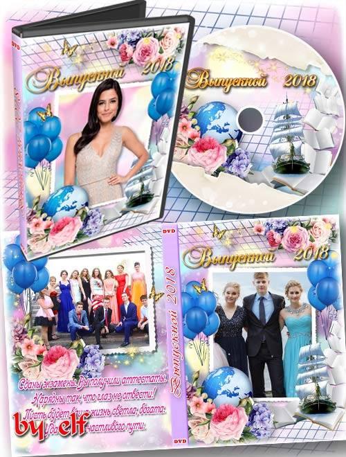 Школьный набор DVD для видео выпускного - Впереди взрослой жизни страницы