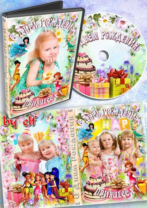 Детский набор DVD для праздничного видео - С Днем Рождения, принцесса