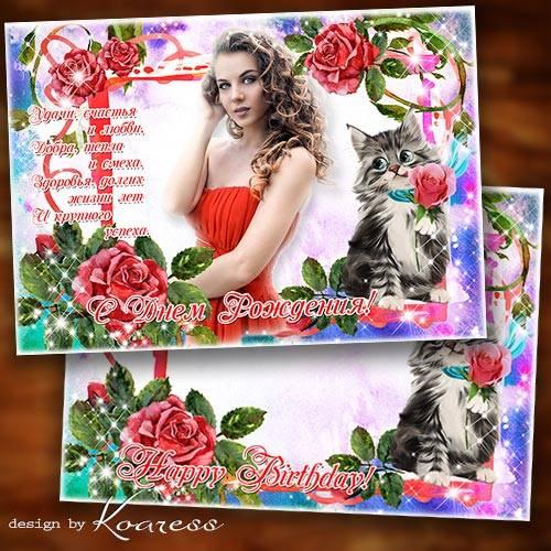 Рамка-открытка для поздравлений с днем рождения - Желаем счастья и любви