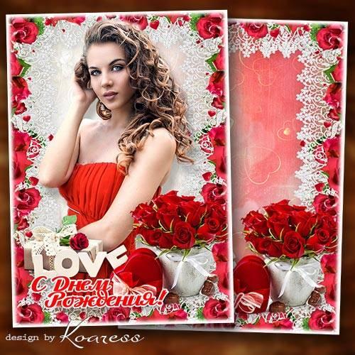 Женская фоторамка для поздравлений с днем рождения - С Днем Рождения, с люб ...