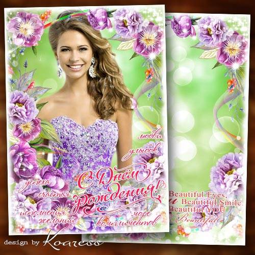 Женская рамка-открытка для поздравлений с днем рождения - Желаю счастья в д ...