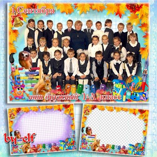 Школьная рамка для оформления общей фотографии класса - Первый раз в первый ...