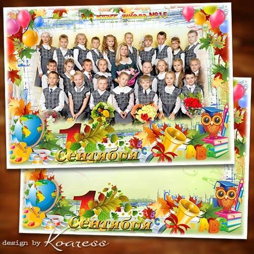 Школьная детская рамка для группового фото - Здравствуй школа, здравствуй к ...