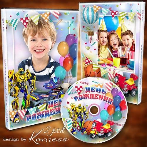 Оболжка и задувка дяя диска с видео дня рождения - Сегодня день рождения тв ...