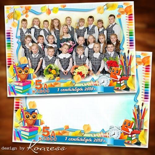 Школьная рамка для фото класса - День знаний в школу всех зовет