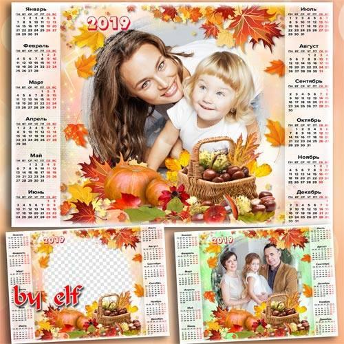 Календарь с рамкой для фото на 2019 год - Здравствуй, осень
