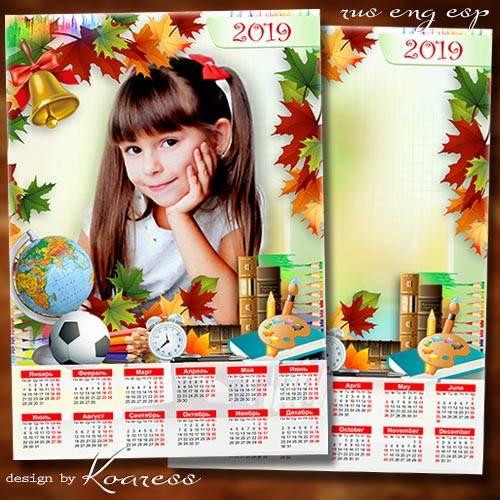 Календарь с фоторамкой на 2019 год для школьных фото - Наступила осень и зо ...