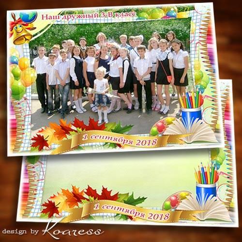 Школьная детская фоторамка для группового фото -В сентябрьский день звенит  ...