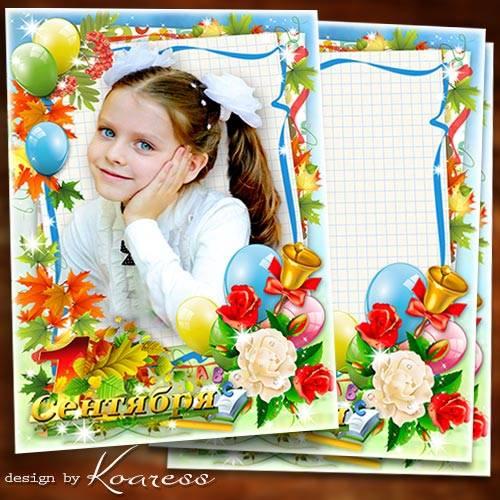 Детская фоторамка для школьных фото 1 сентября - Самый первый школьный праз ...