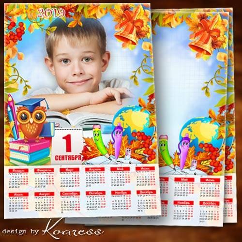Детский календарь с рамкой для школьных фото - Поет заливисто звонок, зовет ...