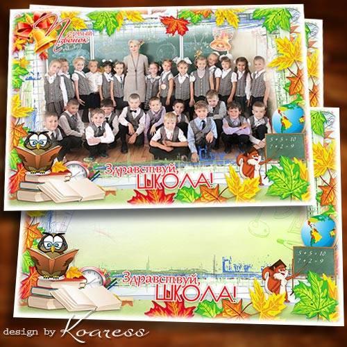 Школьная детская рамка для группового фото - В День Знаний школа двери расп ...