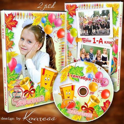 Детский школьный набор dvd для диска с видео 1 сентября - Ждет вас школа, п ...