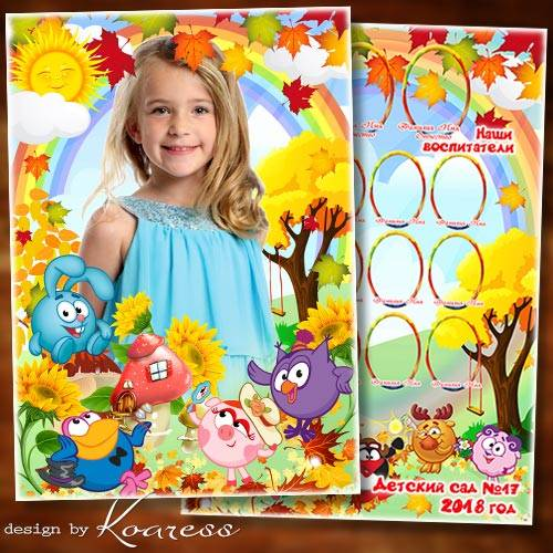 Детская осенняя виньетка и рамка для портретов - Кружат листья за окном, др ...