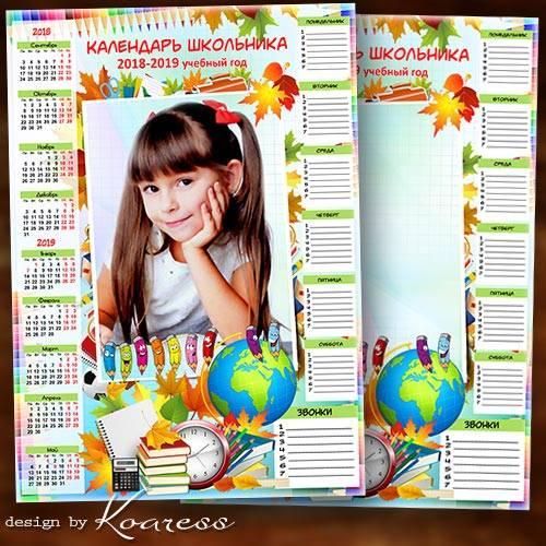 Календарь школьника с рамкой для фото на 2018-2019 учебный год - Быстро лет ...
