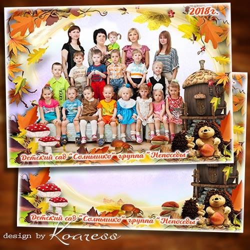 Детская рамка для группового фото - Разноцветные листочки кружит в небе лис ...