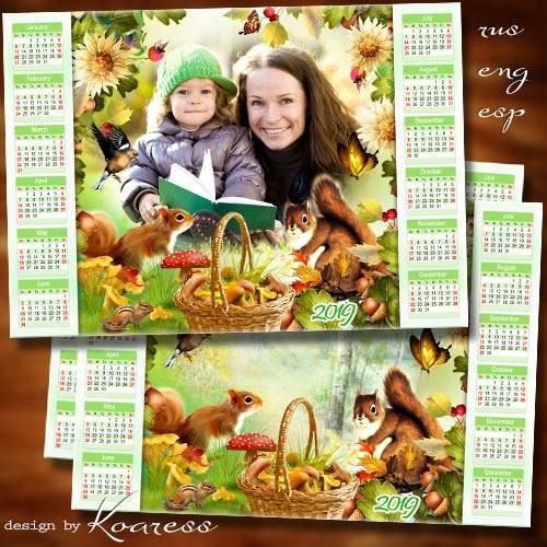 Календарь-рамка для фото на 2019 год - Осень в лес пришла с подарками