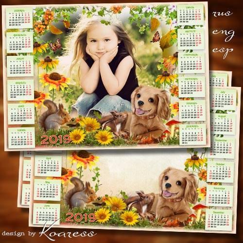 Детский многослойный календарь на 2019 год - По лесным тропинкам зашуршала  ...