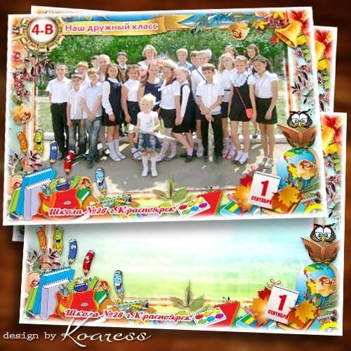 Школьная рамка для фото класса - Пусть учеба  радость дарит