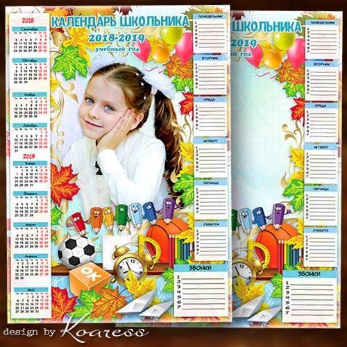 Календарь школьника с рамкой для фото на 2018-2019 учебный год - Открытий н ...