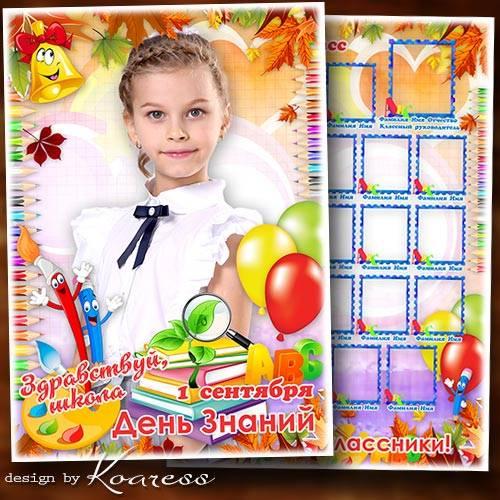 Школьная детская виньетка и рамка для портретов первоклассников к 1 сентябр ...