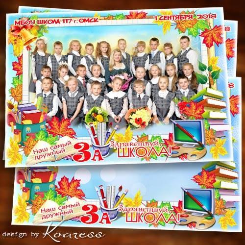 Школьная детская фоторамка для группового фото - Пусть будут счастливыми шк ...