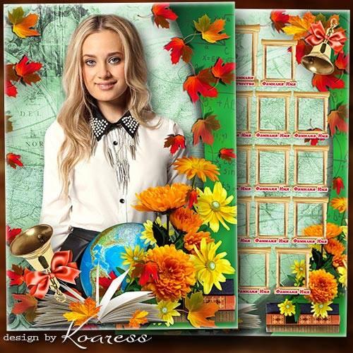 Школьная детская виньетка и рамка для портретов к дню знаний - Снова осень, ...
