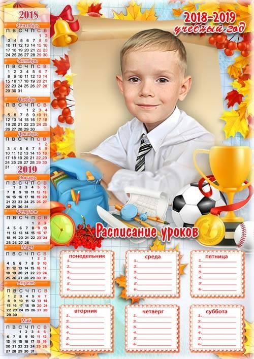 Календарь школьника на 2018-2019 учебный год с расписанием уроков - С Днем  ...