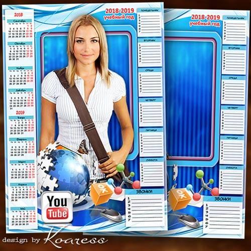 Календарь-фоторамка для школьников - Пусть сложится удачно учебный этот год