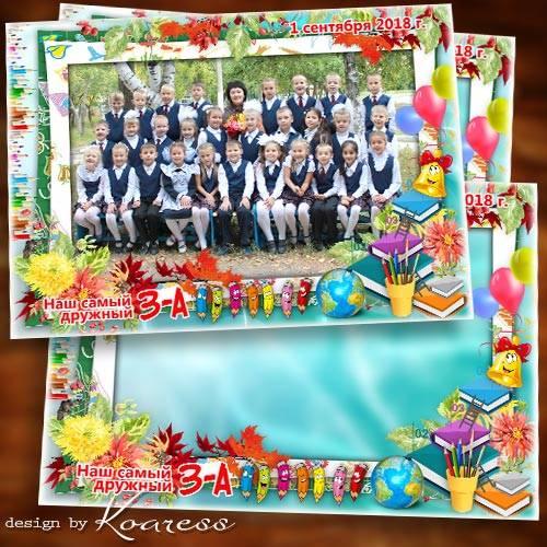 Школьная фоторамка для группового фото - Мы с Днем Знаний поздравляем и жел ...