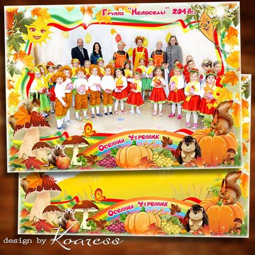 Детская рамка для фото группы в детском саду - Осень в садик к нам пришла
