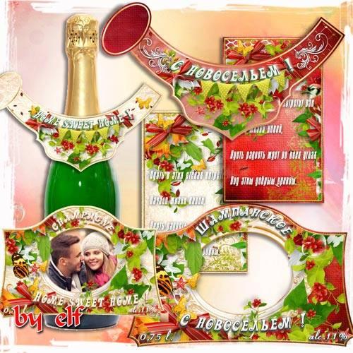 Этикетки для шампанского с вырезом для фото и стихом-поздравлением - С ново ...