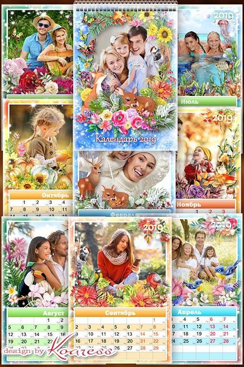 Настенный календарь на 12 месяцев, 2019 год - 12 месяцев бегут, сменяя врем ...