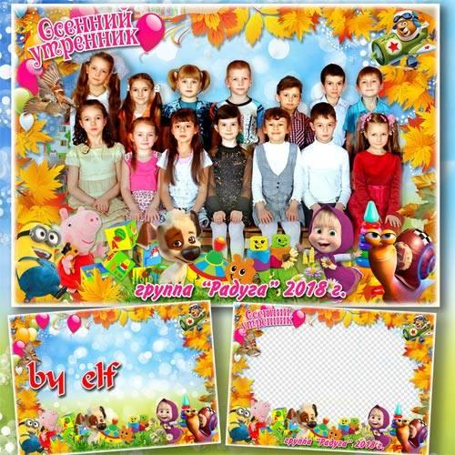 Детская рамка для фото группы с осеннего утренника - Следом за летом осень  ...