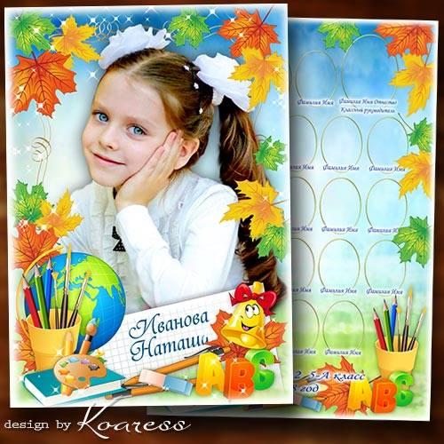 Школьная детская виньетка и рамка для портретов к дню знаний - Время лета п ...
