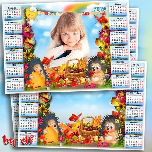Детский календарь-фоторамка на 2019 год - Дары осени