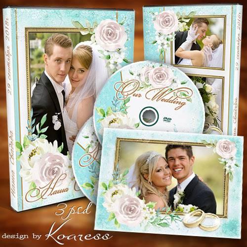 Обложка, задувка для диска со свадебным видео и рамка для фото - Наша свадь ...