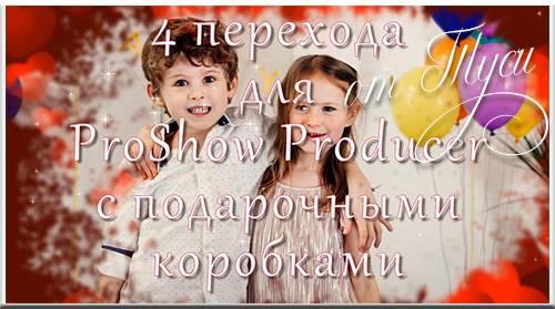 Переходы для ProShow Producer - Подарочные коробки