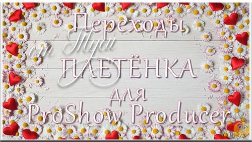 Плетёнка - Переходы для ProShow Producer и проект