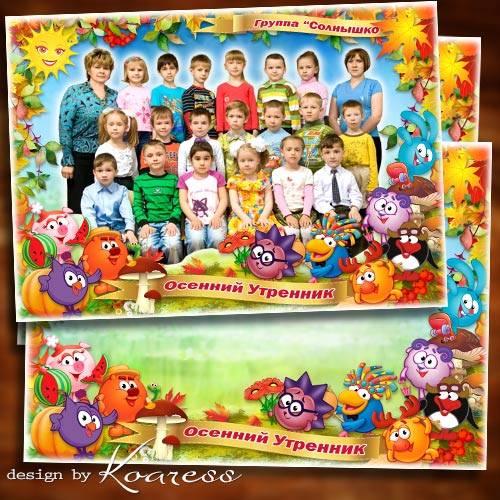Детская осенняя рамка для детского сада - Вместе с осенью веселой заведем м ...