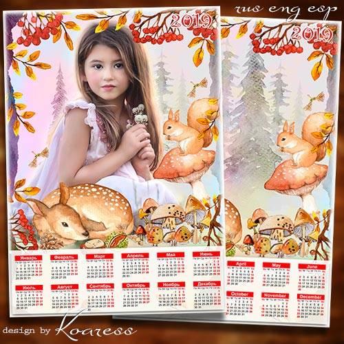 Осенний календарь-фоторамка на 2019 год - Краски осени нежной